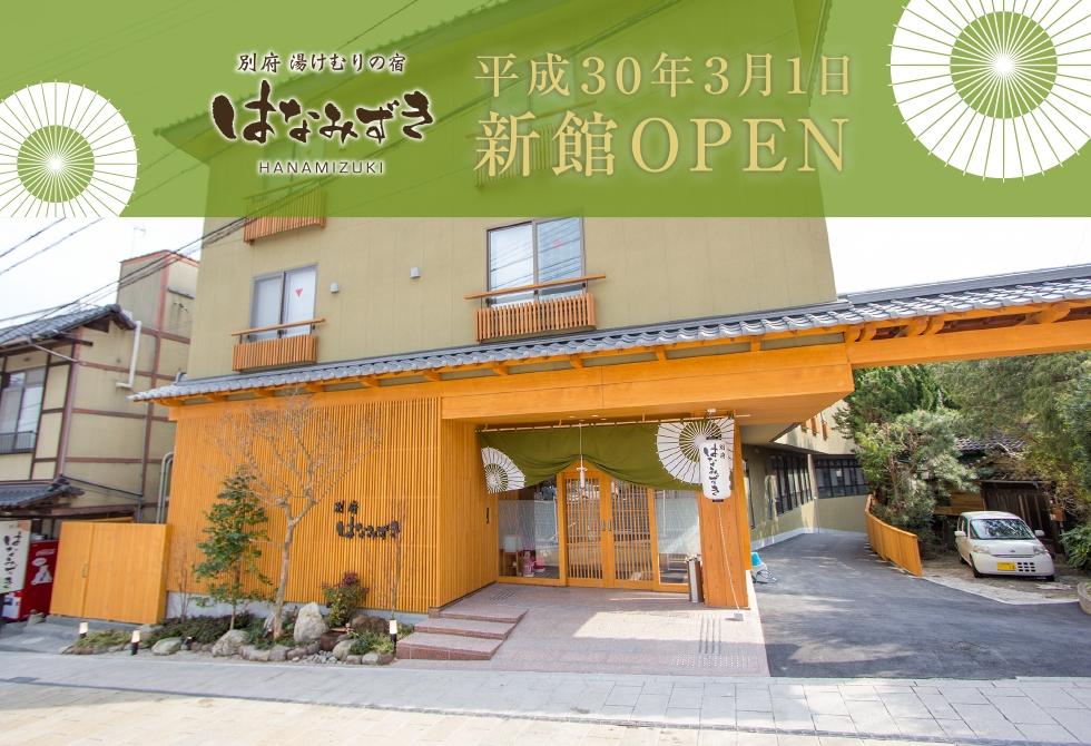 平成30年3月1日に新館がオープンいたしました。