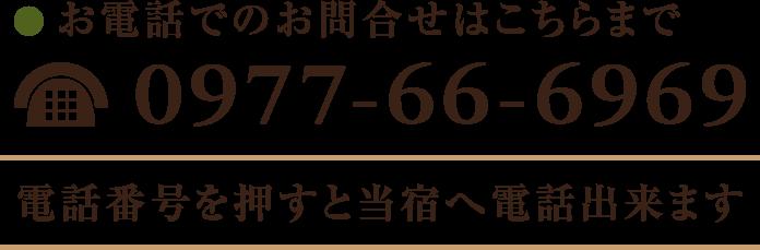 〒874-0045 大分県別府市御幸2組 代表TEL 0977-66-6969 FAX 0977-66-2900