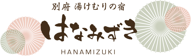 湯けむりの宿・別府「はなみずき」|日本一の温泉流出量を誇る別府温泉・鉄輪の旅館